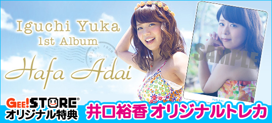 井口裕香 1st Album「Hafa Adai」CD ジーストア&WonderGOO&新星堂オリジナル特典付きでご予約受付中!
