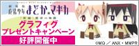『魔法少女まどか☆マギカ』グラフィグプレゼントキャンペーン