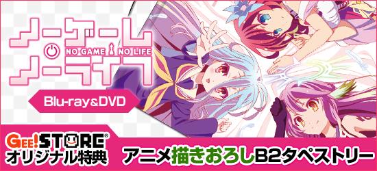 ノーゲーム・ノーライフ Blu-ray&DVD ジーストア&WonderGOO&新星堂オリジナル特典付きでご予約受付中!