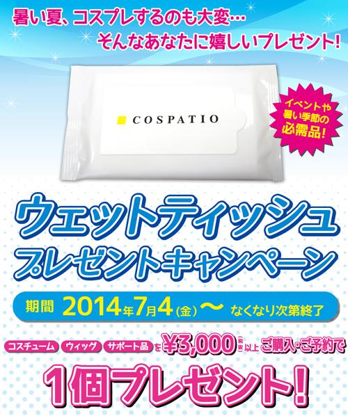 [キャンペーン]7月4日(金)~コスパティオ ウェットティッシュプレゼントキャンペーンが店頭限定で開催決定!