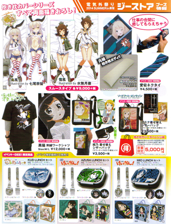 『電気外祭り 2014 SUMMER in 新宿』ジーストア販売商品