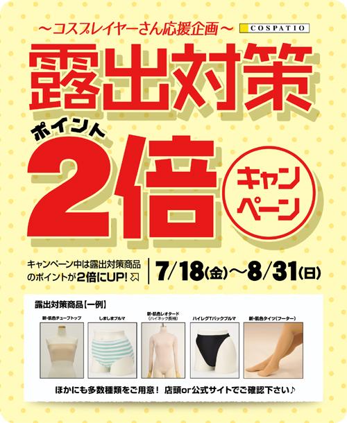 [キャンペーン]2014年7月18日(金)~コスパティオ 露出対策商品ポイント2倍キャンペーン開催決定!