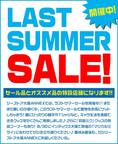 ジーストア大阪ANNEX、ラストサマーセール開催!