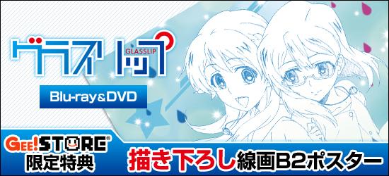 グラスリップ Blu-ray&DVD ジーストア限定特典付きでご予約受付中!