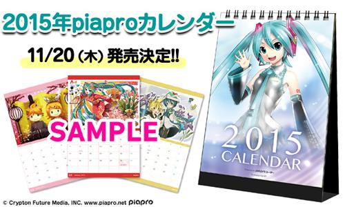 2015年piaproカレンダー、11月20日(木)より発売!