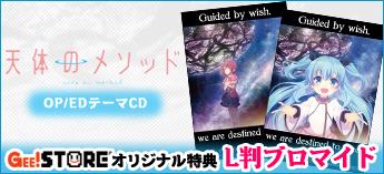 『天体のメソッド』OP/EDテーマCD