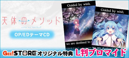 天体のメソッド OP/EDテーマCD ジーストア オリジナル特典付きでご予約受付中!