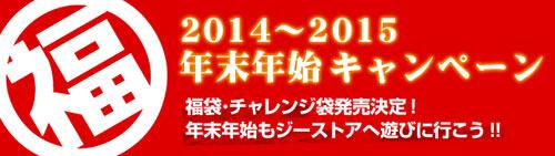 2014-2015年末年始キャンペーン
