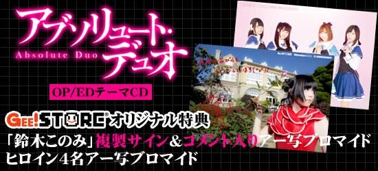 アブソリュート・デュオ OP/EDテーマCD ジーストア オリジナル特典付きでご予約受付中!