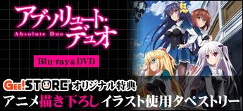 アブソリュート・デュオ Blu-ray&DVD