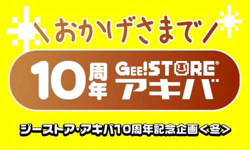 【ジーストア・アキバ】おかげさまで10周年!ジーストア・アキバ10周年記念企画<冬>スタート!