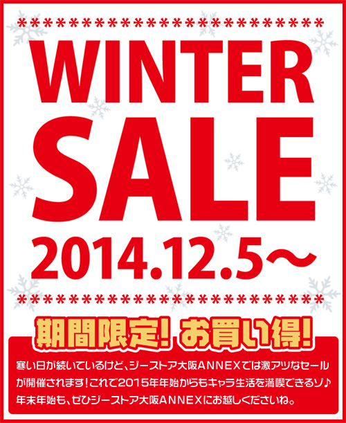 【大阪ANNEX】ジーストア大阪ANNEX、WINTER SALE開催!