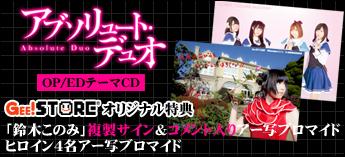 アブソリュート・デュオ OP/EDテーマCD