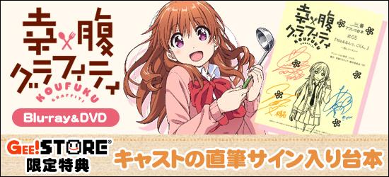 幸腹グラフィティ Blu-ray&DVD ジーストア・ドット・コム限定特典付きでご予約受付中!
