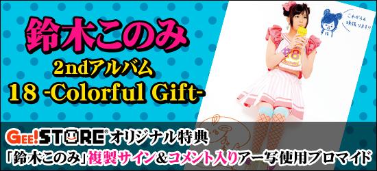 鈴木このみ2ndアルバム「18 -Colorful Gift-」 ジーストア オリジナル特典付きでご予約受付中!