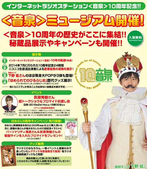 【大阪ANNEX・ジーストア福岡】<音泉>10年の歴史がここに集結!秘蔵品展示やキャンペーンも開催!!