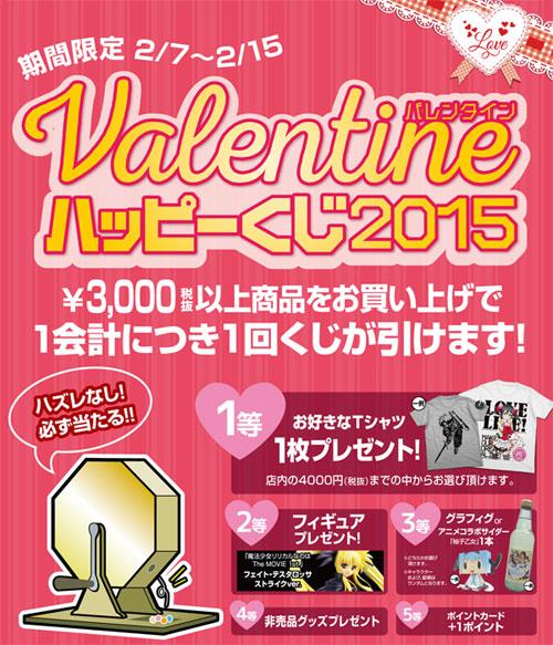 [キャンペーン]はずれなし!必ず当たるバレンタインハッピーくじ2015開催!!