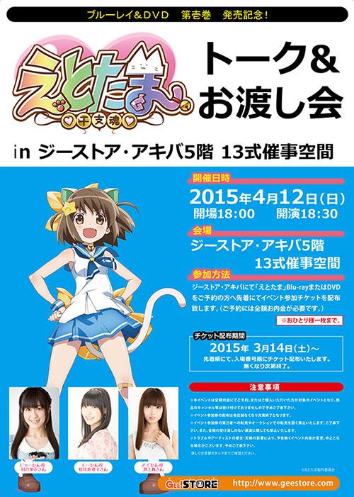 アニメ『えとたま』のBlu-ray&DVD第壱巻の発売記念イベントが開催決定!!