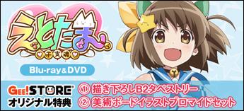 えとたま Blu-ray&DVD