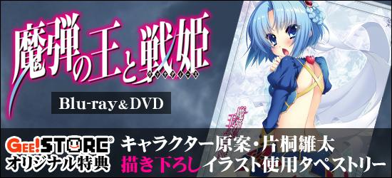 魔弾の王と戦姫 Blu-ray&DVD ジーストア&WonderGOO&新星堂オリジナル特典付きでご予約受付中!