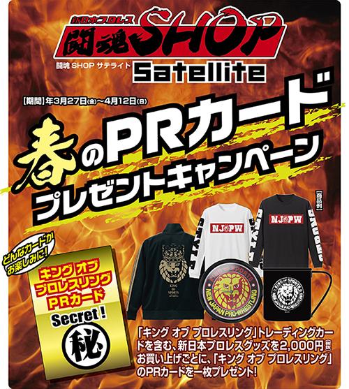 [キャンペーン]新日本プロレスグッズを2,000円(税抜)お買い上げごとに「キング オブ プロレスリング」のPRカードを一枚プレゼント!闘魂SHOP 春キャンペーン