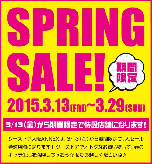 【大阪ANNEX】ジーストア大阪ANNEXにてSPRING SALE開催!!