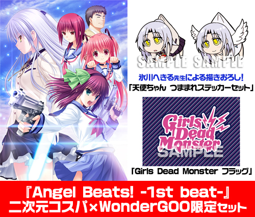 Angel Beats! -1st beat- 「天使ちゃん つままれステッカーセット」「Girls Dead Monster フラッグ」付き限定セットがご予約受付開始!