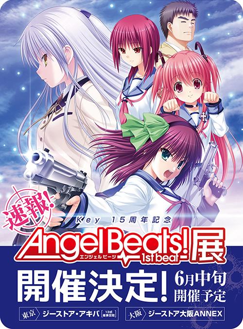 【ジーストア・アキバ、大阪ANNEX】Key15周年記念『Angel Beats!-1st beat-』展 開催決定!!