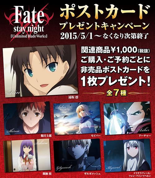 [キャンペーン]『Fate/stay night[Unlimited Blade Works]』ポストカードプレゼントキャンペーン開催決定!対象商品を¥1,000以上ご購入で非売品ポストカードプレゼント!