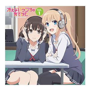 ラジオCD「冴えないラジオの育てかた」Vol.1
