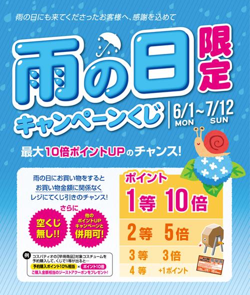 [キャンペーン]雨の日にお買い物をするとお買物金額に関係なく、くじ引きのチャンス!『雨の日キャンペーン2015』開催!