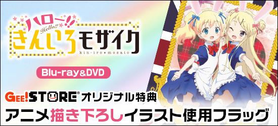 ハロー!!きんいろモザイク Blu-ray&DVD ジーストア&WonderGOO&新星堂オリジナル特典付きでご予約受付中!