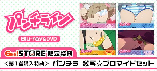 パンチライン Blu-ray&DVD ジーストア限定特典付きでご予約受付中!