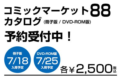 『コミックマーケット87』カタログがジーストア&コスパオフィシャルショップにて販売決定!好評ご予約受付中!