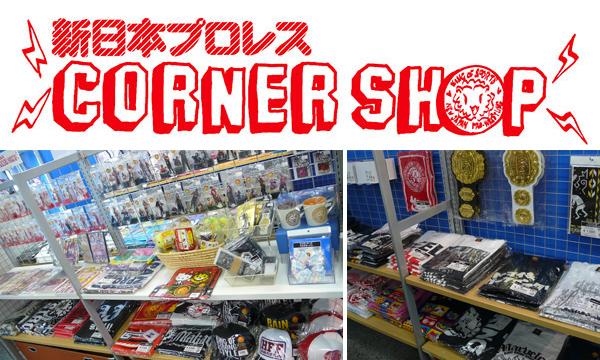 【ジーストア・アキバ】ジーストア・アキバ 4Fに新日本プロレスグッズを扱うショップ 「新日本プロレス ConerShop(コーナーショップ)」が、6月6日(土)オープン!