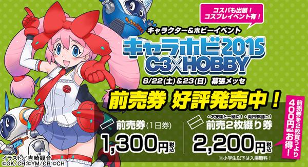 『キャラホビ2015 C3×HOBBY』前売券、発売開始!