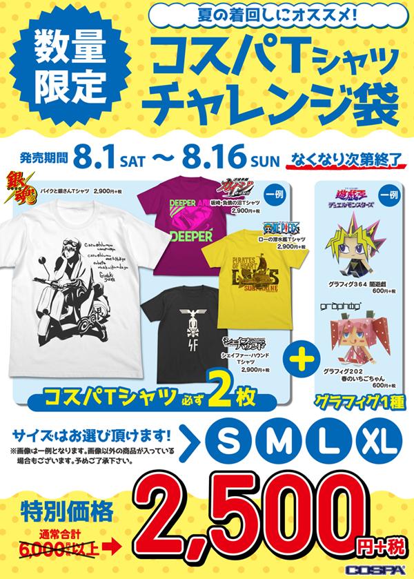 [キャンペーン]夏の着回しにオススメ!数量限定!コスパTシャツチャレンジ袋