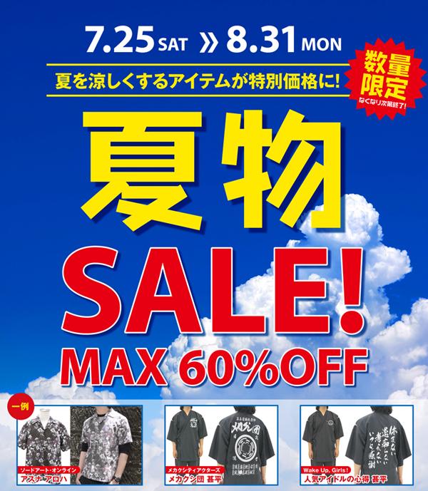 [キャンペーン]夏を涼しくする、夏休み、夏物SALE!特別価格MAX60%OFF!