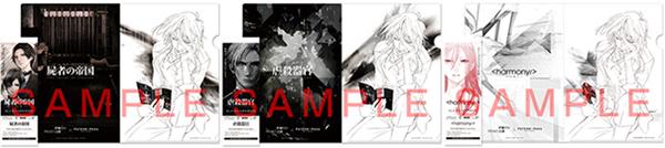 「Project Itoh」×「PSYCHO-PASS サイコパス」コラボクリアファイル付劇場前売鑑賞券 限定販売決定!