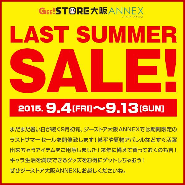 【大阪ANNEX】ジーストア大阪ANNEX、ラストサマーセール開催!