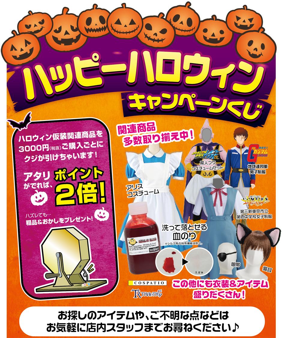 [キャンペーン]秋のイベント、ハロウィンは仮装を楽しもう!ハッピーハロウィンキャンペーンくじ2015
