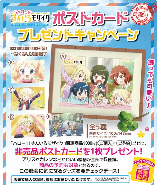 [キャンペーン]『ハロー!!きんいろモザイク』ポストカードプレゼントキャンペーン開催決定!対象商品を¥1,000以上ご購入で非売品ポストカードプレゼント!