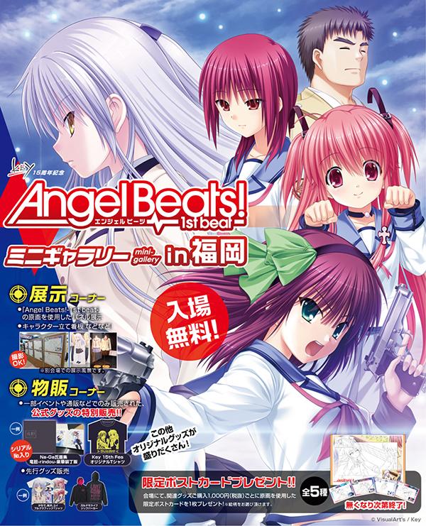[イベント]Key15周年記念『Angel Beats!-1st beat-』ミニギャラリー、ジーストア福岡で開催決定!!