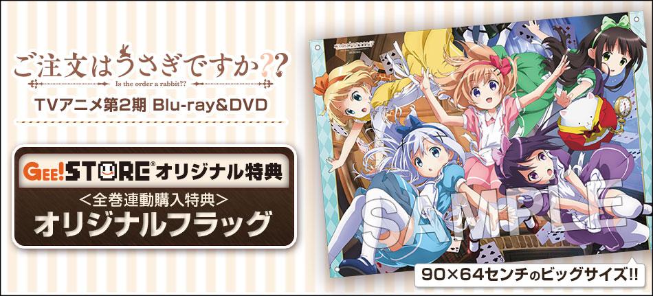 ご注文はうさぎですか?? Blu-ray&DVD<br /> ジーストア&WonderGOO&新星堂オリジナル特典付きでご予約受付中!