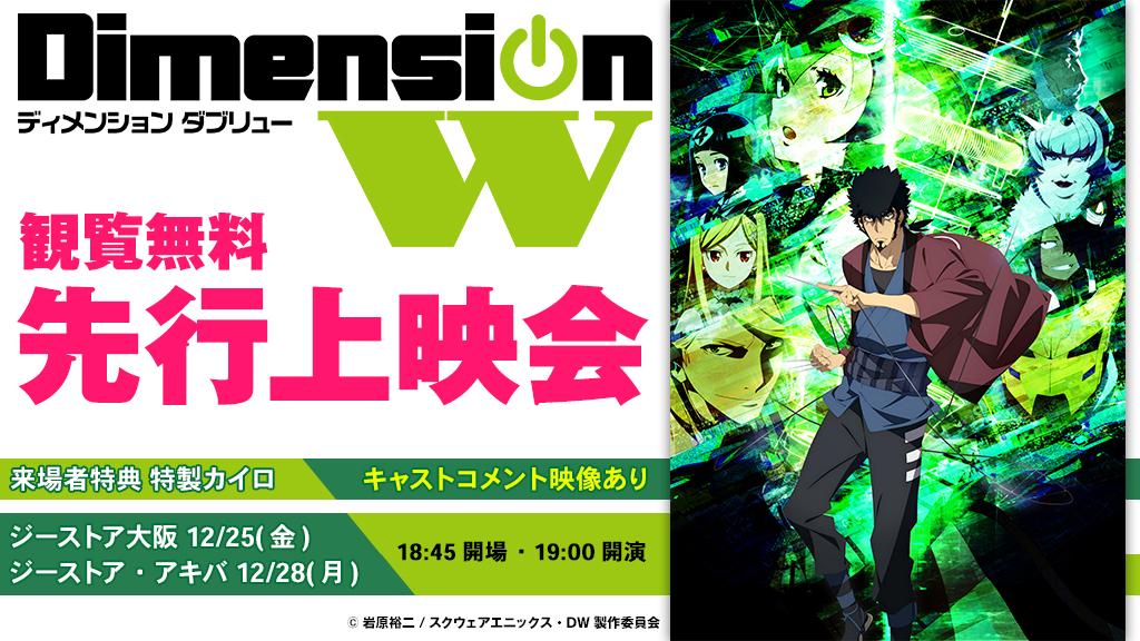 [イベント]『Dimension W』先行上映会が【ジーストア大阪】【ジーストア・アキバ】にて開催決定!