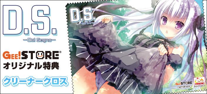 [特典情報]『D.S. -Dal Segno-』PCゲーム ジーストアオリジナル特典付きでご予約受付中!