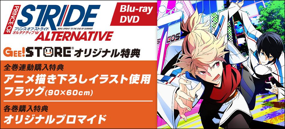 プリンス・オブ・ストライド オルタナティブ Blu-ray&DVD ジーストア&WonderGOO&新星堂オリジナル特典付きでご予約受付中!
