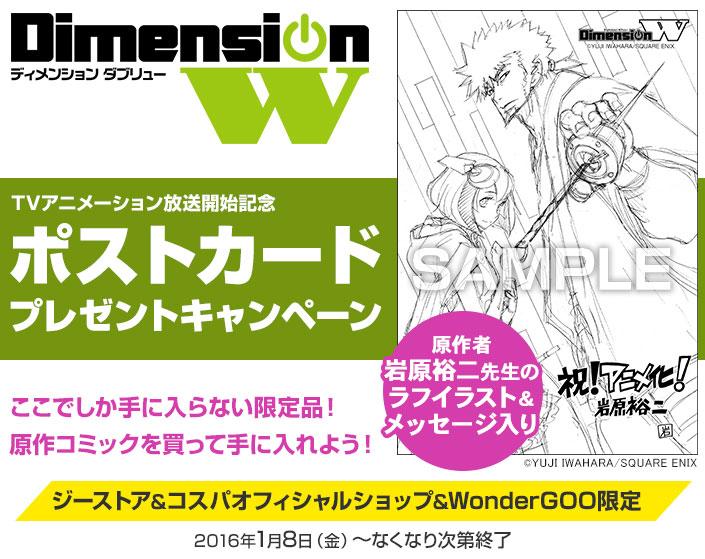 [キャンペーン]『Dimension W』岩原裕二先生のラフイラスト&メッセージ入りポストカードプレゼント!