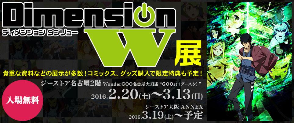 [イベント]「Dimension W」展 開催決定!2月20日(土)よりジーストア名古屋にて開催いたします!貴重な資料を多数展示、コミックス、グッズ購入で限定特典も予定!