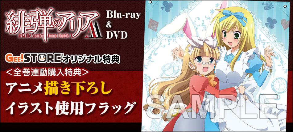 緋弾のアリアAA Blu-ray&DVD ジーストア&WonderGOO&新星堂オリジナル特典付きでご予約受付中!